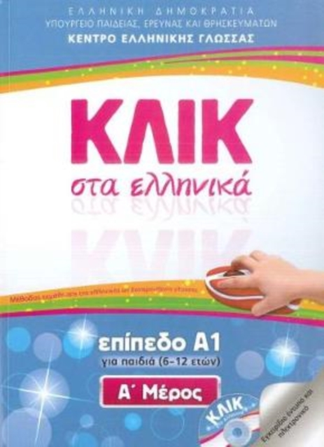 Klik sta Ellinika A1 for children - two books with audio download - Click on Greek A1